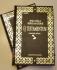 Baja Béla: Biblia-Kódex